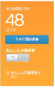 自動更新1