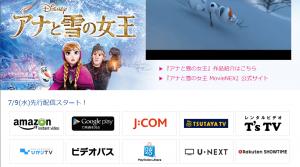 『アナと雪の女王』オンデマンド特集   ディズニー映画/ブルーレイ&DVD