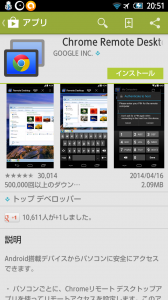 Screenshot_2014-05-07-20-51-47