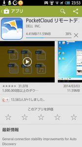 Screenshot_2014-05-09-23-53-21